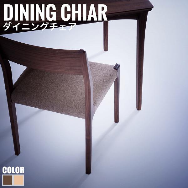 Clelia クレリア ダイニングチェア Aタイプ (デザイナーズ 椅子 ダイニング 天然木 木材 モダン ウォールナット オーク おしゃれ)