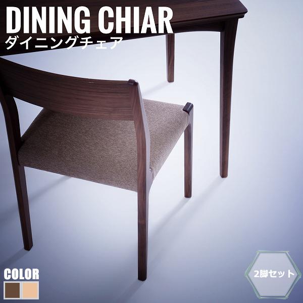 Clelia クレリア ダイニングチェア Aタイプ 2脚セット (デザイナーズ 椅子 ダイニング 天然木 木材 モダン ウォールナット オーク おしゃれ)
