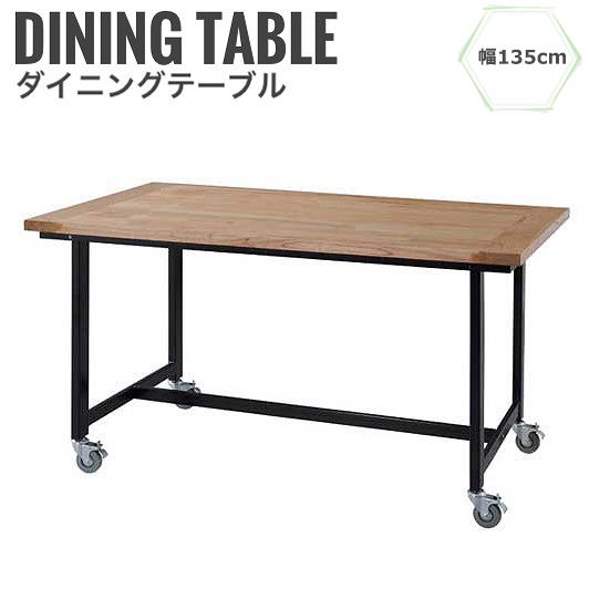 Voruga ヴォルガー ダイニングテーブル 幅135cm (机 キャスター ダイニング スチール 天然木 木製 モダン ナチュラル かっこいい おしゃれ)