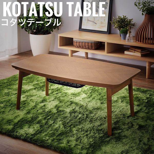 KotatsuCollection こたつテーブル Bタイプ (こたつ スクエア 角型 オーク 北欧 シンプル ブラウン 木製 天然木 冬物 防寒 おしゃれ)