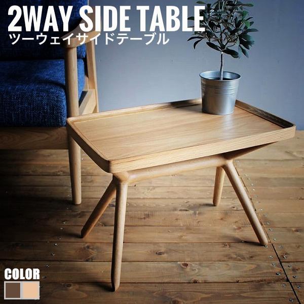 Mercia メルシア 2ウェイサイドテーブル (机 ナイトテーブル トレーテーブル カントリー 木製 ナチュラル ブラウン おしゃれ)