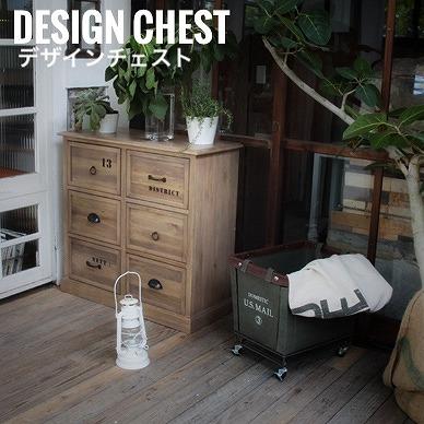DesignChest デザインチェスト ジャボン 6D (天然木,収納家具,取手,遊び心,幅80cm,高さ80cm,ユニーク,個性的,カフェ,3段)