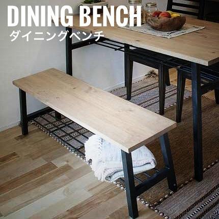 NOTRE ノートル ダイニングベンチ (モダン,木製,スチール,椅子,棚付き,おしゃれ,シンプル)