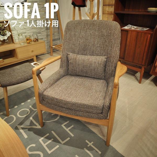 Sewing ソーイング ソファ 1人掛け用 (リビング クッション付き 1P 天然木 木製 ナチュラル 北欧 カントリー おしゃれ おすすめ)