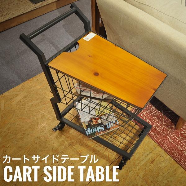 Norue ノルエ カートサイドテーブル (サイドテーブル テーブル 可動式 カート アメリカン ビンテージ 便利 おもしろい おしゃれ)