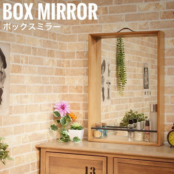 日本製 BoxMirror ボックスミラー (鏡 デスクミラー ボックス 北欧 木製 ナチュラル ウッド パイン材 おすすめ おしゃれ), 8-Aug 04fa1b76