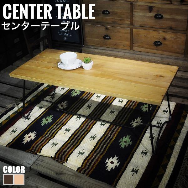Liberia リベリア センターテーブル (机 リビングテーブル アメリカン 西海岸 スチール かっこいい おすすめ おしゃれ)