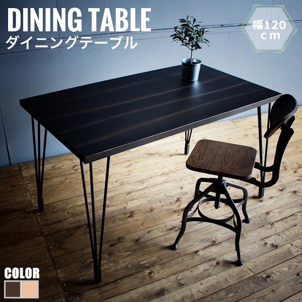 Liberia リべリア ダイニングテーブル 幅120 (リビング 机 食卓 アメリカン 西海岸 スチール かっこいい おすすめ おしゃれ)