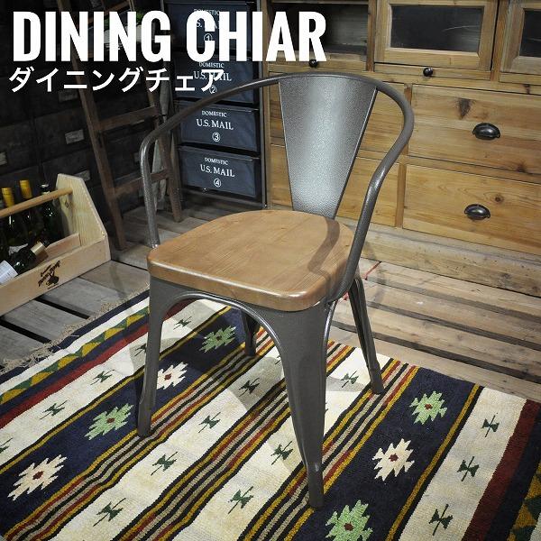 Liner ライナー ダイニングチェア Bタイプ (スチール ヴィンテージ 木製 西海岸 モダン アメリカン 椅子 かっこいい 男前 おすすめ おしゃれ)