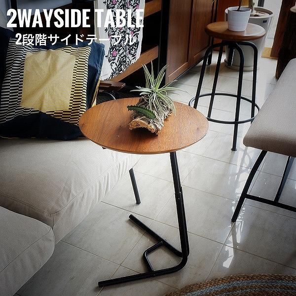 Granz グランツ ツーウェイサイドテーブル (アメリカン,西海岸,おしゃれ,かっこいい,スチール,ウォールナット,2ウェイ)