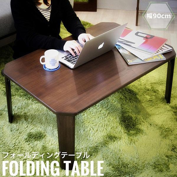 Julika ユリカ 折りたたみテーブル 幅90 (ブラウン 天然木 ウォールナット 折りたたみ スタイリッシュ 1人暮らし おしゃれ おすすめ)