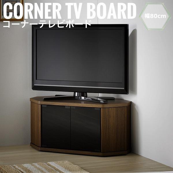Planet プラネット コーナーTVボード 幅80cm  (ブラウン コーナー 角 テレビ台 ローボード ブラック 1人暮らし おしゃれ おすすめ)