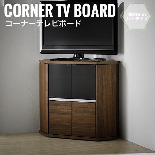 Planet プラネット コーナーTVボード 幅80cm ハイタイプ  (ブラウン コーナー 角 テレビ台 ローボード ブラック 1人暮らし おしゃれ おすすめ)