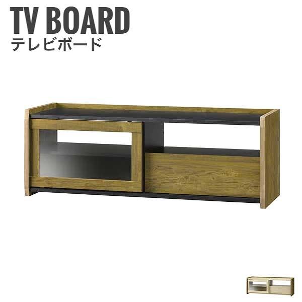 Stern シュテルン テレビボード  (ブラウン リビング収納 ローボード TV台 TVボード 木製 モダン かっこいい 1人暮らし おしゃれ おすすめ)