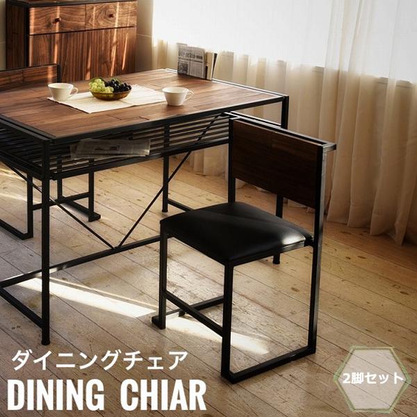 OMEGA オメガ ダイニングチェア 2脚セット (アメリカン 西海岸 椅子 ヴィンテージ アイアン 天然木 木製 パイン材 おすすめ おしゃれ)