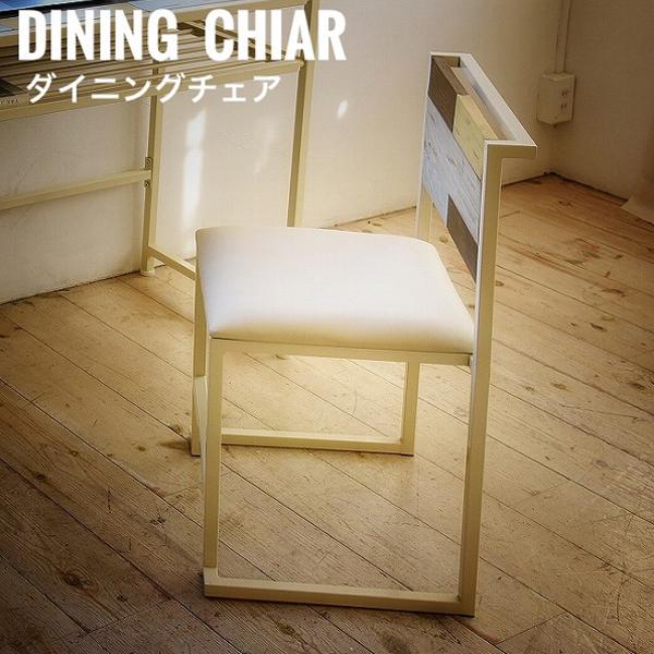 Playful プレイフル ダイニングチェア (ホワイト 可愛い カラフル 椅子 チェア スチール ヴィンテージ ハンドメイド おすすめ おしゃれ)