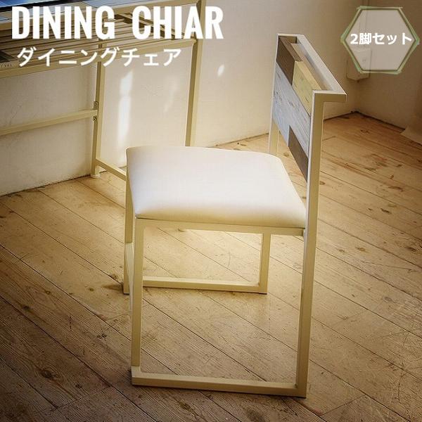 Playful プレイフル ダイニングチェア 2脚セット (ホワイト 可愛い カラフル 椅子 チェア スチール ヴィンテージ ハンドメイド おすすめ おしゃれ)