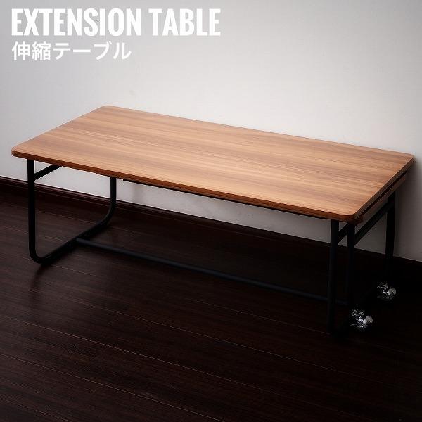 Gouache ガッシュ 伸縮テーブル (木製 スチール ブラウン センターテーブル 伸縮 机 カントリー ナチュラル おすすめ おしゃれ)
