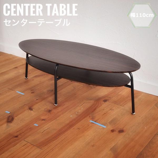 OPTIC オプティック センターテーブル 幅110cm (モダン リビングテーブル カフェテーブル 棚付き ブラウン 机 一人暮らし オーバル 木製 おすすめ おしゃれ)