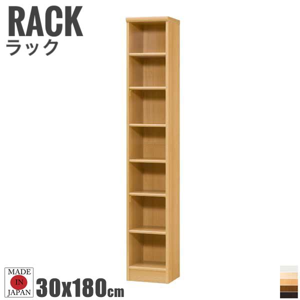 Tetrix テトリックス カラーラック 幅30cmx高さ180cm  (日本製 オープンラック 隙間収納 本棚 ホワイト ナチュラル カラーボックス 多サイズ おしゃれ)