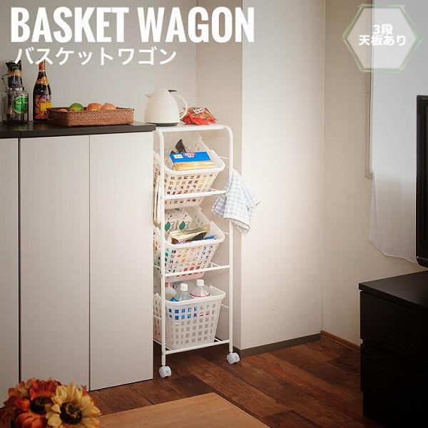 【受注生産】LaundryStorage ランドリーストレージ バスケットワゴン 3段天板付き 幅39cm (洗面所 収納,白,ラック,シンプル,おしゃれ)