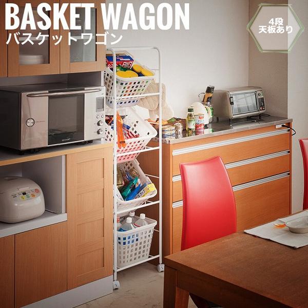 【受注生産】LaundryStorage ランドリーストレージ バスケットワゴン 4段天板付き 幅39cm (洗面所 収納,白,ラック,シンプル,おしゃれ)