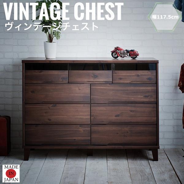 Tony トニー ヴィンテージチェスト 幅117.5 (完成品 日本製 ブラウン 天然木 ウォールナット色 タンス 脚付き 衣類収納 木製 クローゼット 北欧 ヴィンテージ おしゃれ)