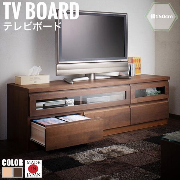 TED テッド アルダー材テレビボード 幅150.5cm (国産 木製 TV台 ローボード 天然木 完成品 ブラウン 北欧 ナチュラル おすすめ おしゃれ)