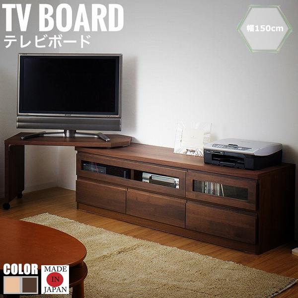 TED テッド アルダー材回転式テレビボード 幅150.5cm (国産 木製 TV台 ローボード 天然木 完成品 ブラウン 北欧 ナチュラル おすすめ おしゃれ)