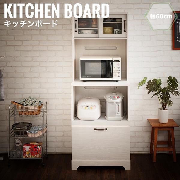 Reriar レリアル キッチンボード 幅60cmタイプ (カントリー アンティーク キッチン収納 食器棚 ホワイト 白 激安 お手頃 おしゃれ)