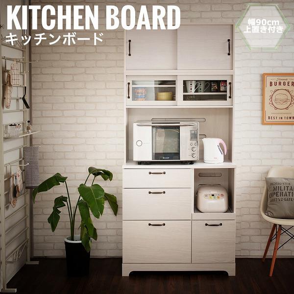 Reriar レリアル キッチンボード 幅90cm上置き付きタイプ  (カントリー アンティーク キッチン収納 食器棚 ホワイト 白 激安 お手頃 おしゃれ)