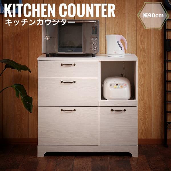 Reriar レリアル キッチンカウンター 幅90  (カントリー アンティーク キッチン収納 食器棚 ホワイト 白 激安 お手頃 おしゃれ)