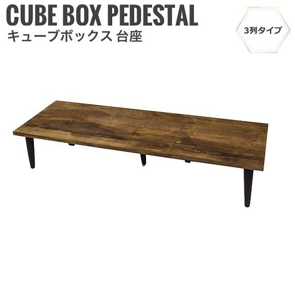 Rural ルーラル キューブボックス キューブボックス専用 台座 3列タイプ (木製 ボックス収納 ブラウン ヴィンテージ リビング収納 箱 天然木 おすすめ おしゃれ)