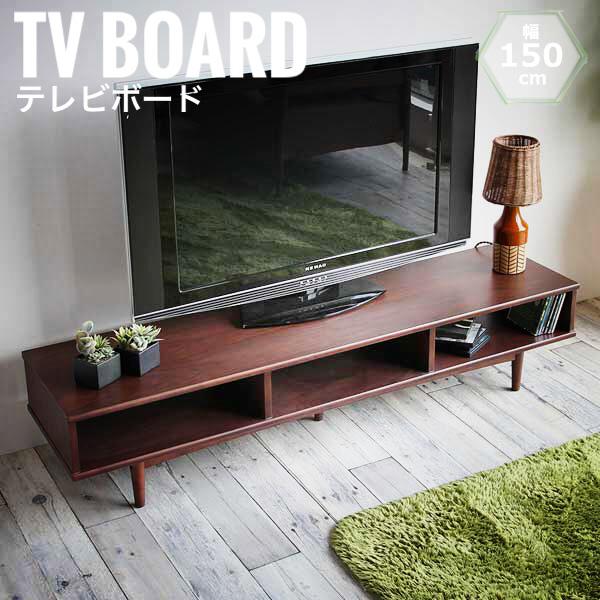 Branch ブランチ テレビボード 幅150cm (テレビ台 ローボード リビング収納 天然木 木製 ブラウン レトロ 北欧 おしゃれ)