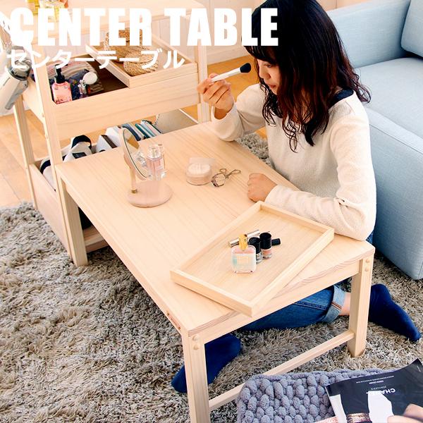 Piuno ピューノ センターテーブル (机 リビングテーブル トレー 女子部屋 女の子 1人暮らし 天然木 ナチュラル おしゃれ)