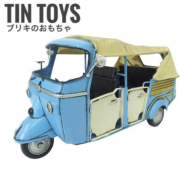 TinCountry ブリキの国 クルマ Qタイプ (車 ブリキのおもちゃ 模型 レトロ 置物 小物 アメリカン雑貨 インテリア雑貨 おすすめ おしゃれ)