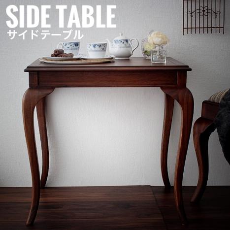 Chardin シャルダン サイドテーブル (木製,アンティーク,コーヒーテーブル,リビング,食卓,高級感,エレガント,カフェ,机)