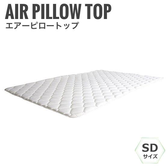 エアーピロートップ 幅120cm SDサイズ (薄型,ベッドパッド,セミダブル,ホテル,快眠,高品質,お買い得,保証)