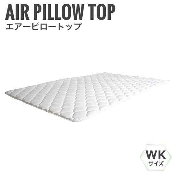 エアーピロートップ 幅194cm WKサイズ (薄型,ベッドパッド,ワイドキング,理想,快眠,睡眠,高品質,おすすめ,保証)