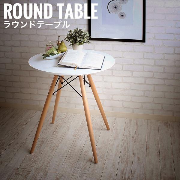 WoodLegRoundTable ウッドレッグラウンドテーブル (丸型,円形,サイドテーブル,ホワイト,木脚,イームズシェル)