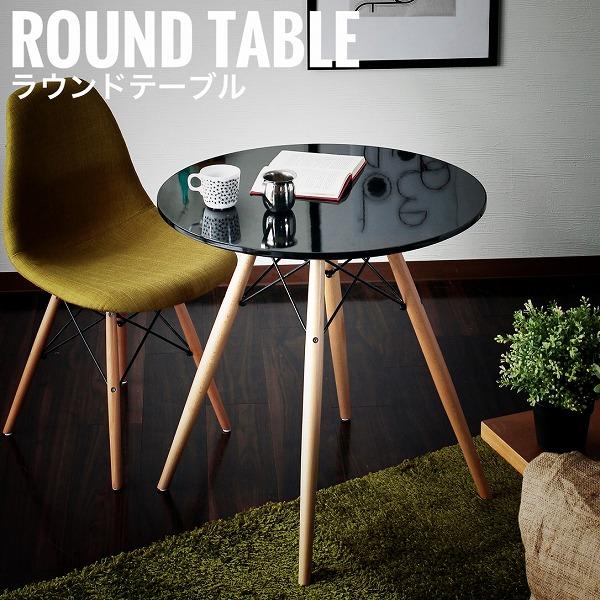 WoodLegRoundTable ウッドレッグラウンドテーブル (モダンデザイン イームズチェア テーブル 机 ブラック 黒 木脚 光沢 おしゃれ デザイナーズ おすすめ)