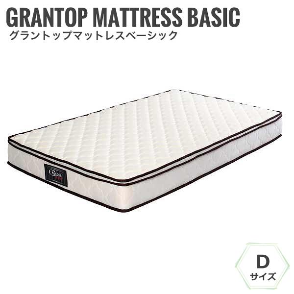 Gran top グラントップマットレス ベーシックタイプ Dサイズ (ふかふか マットレス 高品質 快眠 快適 お手頃 ベッド用 おすすめ おしゃれ)