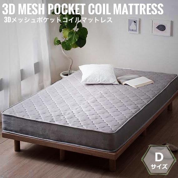 3Dメッシュ ポケットコイルマットレス Dサイズ (ベッドマットレス 快眠 快適 お手頃 安い ベッド用 おすすめ おしゃれ)