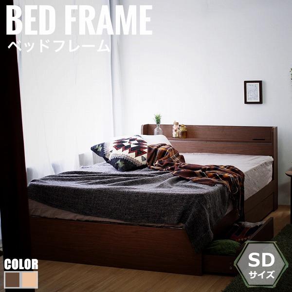 Somerio ソマリオ ベッドフレーム SDサイズ (セミダブル 1人用 木製ベッド ブラウン ナチュラル 多収納 コンセント付き 引出し付き シンプル おしゃれ)
