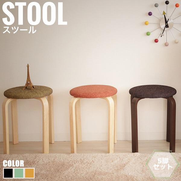 Agree アグリー スツール 5脚セット (北欧 カラフル 背もたれなし 木製 天然木 腰掛 椅子 おしゃれ おすすめ)