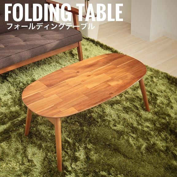 Bits ビッツ フォールディングテーブル (コンパクト 机 北欧 折れ脚 センターテーブル 木製 天然木 ナチュラル おしゃれ おすすめ)