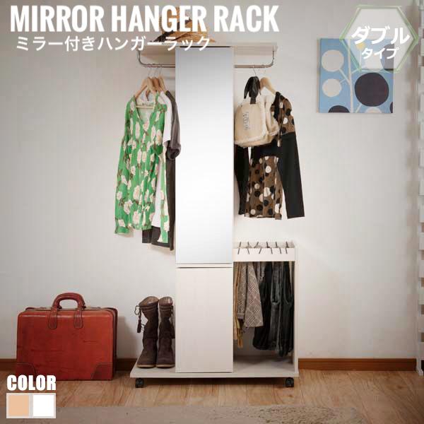 Mirlo ミルロ ミラー付きハンガーラック ダブルタイプ (ハンガー 衣服収納 玄関収納 スタンドミラー 鏡 北欧 ホワイト ナチュラル)