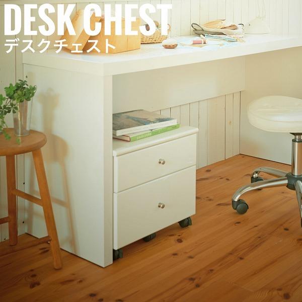 ModernLiving モダンリビング デスクチェスト (ホワイト アンティーク 白家具 ヨーロピアン デスク収納 おすすめ おしゃれ)
