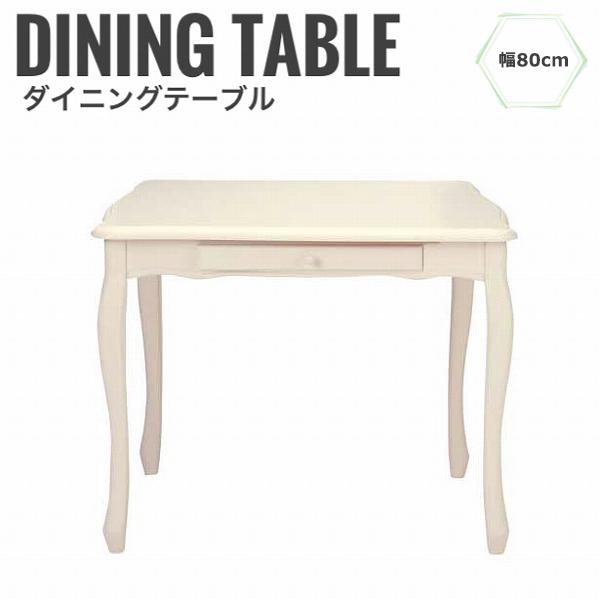 ClassicLife クラシックライフ ダイニングテーブル 幅80 (アンティーク ホワイト 白 ヨーロピアン 姫 可愛い クラッシック おすすめ おしゃれ)