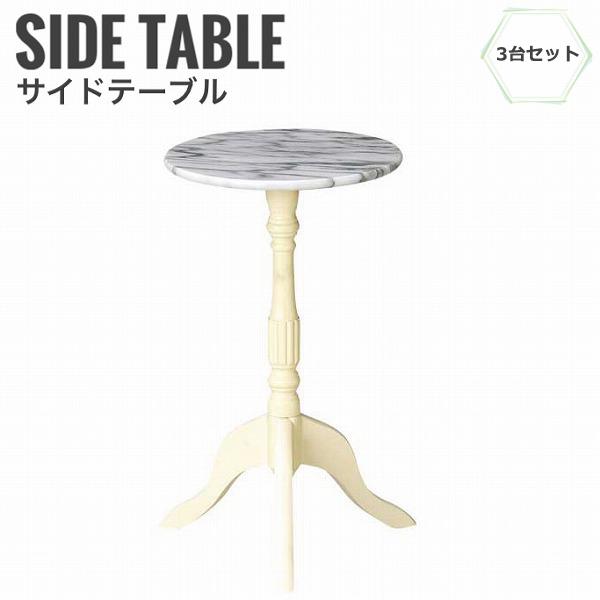 ClassicLife クラシックライフ 大理石サイドテーブル ラウンド 3台セット (アンティーク ホワイト 白 ヨーロピアン 机 姫 可愛い クラッシック おすすめ おしゃれ)